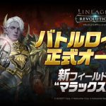 MMORPG『リネレボ』戦場コンテンツ「バトルロイヤル」正式オープン!新フィールドボス「マラックス」登場