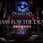 小説・TVアニメで人気を博した「オーバーロード」を原作としたスマホゲーム『マス・フォー・ザ・デッド』事前登録開始