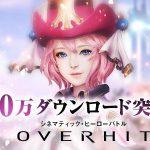 『OVERHIT』早くも50万ダウンロードを突破!「プレミアムガチャチケット×5枚」などプレゼント