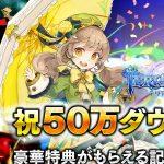 キャラコンRPG『テリアサーガ』50万ダウンロード突破。記念ログインイベント開催