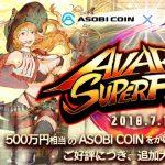 『アヴァベルオンライン』のゲーム大会「AVABEL SUPER FIGHT!!」連続開催決定
