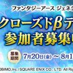 『ファンタジーアース ジェネシス』Android版クローズドβテスト実施決定!