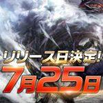 超巨大ボスハンティングRPG『ギガントショック』配信日が7月25日に決定!