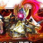 MMORPG『ガーディアンズ』降臨イベント初開催!新武具追加のピックアップガチャも