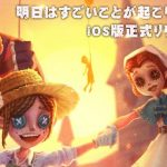 1vs4非対称対戦型マルチプレイゲーム『アイデンティティⅤ』iOS版の配信日が7月5日13時に決定