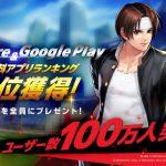『ザ・キング・オブ・ファイターズ オールスター』オープン3日間で100万ユーザー突破!