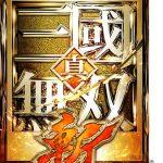 ネクソン、コーエーテクモゲームスと『真・三國無双 斬』の日本におけるパブリッシング契約を締結