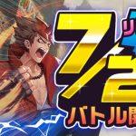 大規模喧嘩タクティクス『東京プリズン』7月26日にリリース決定