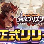 『東京プリズン』正式リリース!全プレイヤーによる陣取りバトル