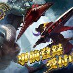 痛快コンボアクションRPG『ドラゴンネストM』公式サイトオープン&事前登録開始!