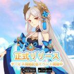 熱血本格王道MMORPG『神剣のバクヤ』正式サービス開始