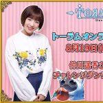 『トーラムオンライン』8月19日19時30分から公式生放送を実施。仲川遥香さんが飛入り参加