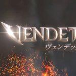 「タリオンザドラゴンブラッド」のタイトル名が『ヴェンデッタ』に変更