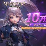 MMORPG『ヴェンデッタ』事前登録者数が10万人を突破!公式フィールドプレイ動画を公開