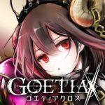 悪魔少女×マルチプレイRPG『ゴエティアクロス』リリース