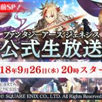 『ファンタジーアース ジェネシス(FEG)』9月26日にリリース直前SP生放送決定