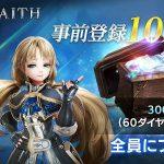 MMORPG『FAITH(フェイス)』事前登録者数が10万件を突破
