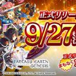 『ファンタジーアース ジェネシス(FEG)』正式リリース日が9月27日に決定!