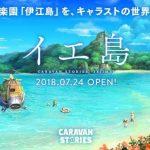 MMORPG『キャラバンストーリーズ』、沖縄県伊江島とのコラボイベントに新たな物語を追加