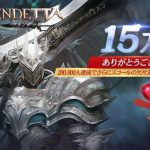 MMORPG『ヴェンデッタ』事前登録者数が15万人を突破!