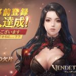 『ヴェンデッタ』事前登録者数が20万人を突破。「けんき」さんによるプレイ動画を公開