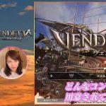 MMORPG『ヴェンデッタ』マミルトンさんによる公式動画その2が公開。守護妖精や占領戦とは!?