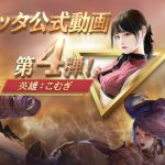 MMORPG『ヴェンデッタ』公式動画第4弾は現役女子大生コスプレイヤーの「こむぎ」さん