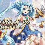 MMORPG『Aetolia』新サーバー「S22-アストライオス」開放。イベントも開催