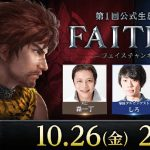 MMORPG『FAITH(フェイス)』公式生放送&YouTuber対決企画の開催が決定!