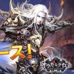 MMORPG『オウガレクイエム』リリース日が10月10日に決定