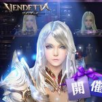 MMORPG『ヴェンデッタ』キャラクターメイキングを体験できる事前ダウンロードを開始!