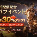 MMORPG『ヴェンデッタ』正式配信記念!週末限定バフイベント&アイテムプレゼント実施