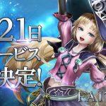 お待たせしました。MMORPG『FAITH(フェイス)』正式サービス開始日が11月21日に決定!
