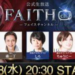 MMORPG『FAITH』11月28日に公式生放送。近日実装の「ギルド戦」など、最新情報が盛りだくさん