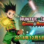 『HUNTER×HUNTER グリードアドベンチャー』サービス開始日が12月5日に決定
