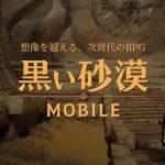 ついに来た!『黒い砂漠モバイル』日本向けティザーサイト公開!