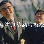 『剣と魔法のログレス』テレビCM「剣と魔法はやめられない」篇を放映開始