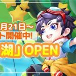 MMORPG『わくわくファンタジー』本日12月21日より第5ワールド「サリュ湖」オープン