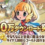 MMORPG『デビルブック』早くも20万DL突破。新登場の英雄「マリーナ」&20万ゴールドを全員にプレゼント