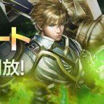 MMORPGアプリ『FAITH』新地域「邪転の谷」追加、「拠点戦」登場