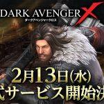 『ダークアベンジャークロス』正式サービス開始日が2月13日に決定!