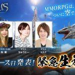 『イカロスM』2月13日20時より「正式リリース日発表!緊急生放送!」を実施