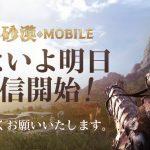 『黒い砂漠モバイル』明日(2月26日)午前7時より正式サービス開始!