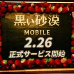 『黒い砂漠モバイル』配信日が2月26日に決定!