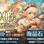 『ミトラスフィア』600万DL突破記念キャンペーン開催