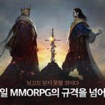 【韓国】ネクソン、新作MMORPG『TRAHA』4月18日に正式リリース