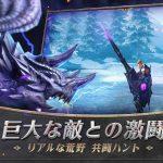 ハンティングMMORPG『エラントゥ:ベヒーモススピリット』事前登録開始!