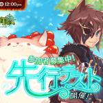 絵本のような癒しMMORPG『アッシュテイル』明日(3月29日)12時より先行テスト開催!