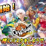 ストリートバスケ対戦ゲーム『シティダンク』サービス開始!3対3チーム対戦で極限まで燃えつくせ