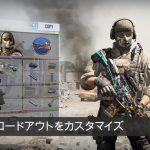 FPS『コールオブデューティ:モバイル』発表。マルチプレイやバトルロイヤルなど新たなゲームモードを続々追加